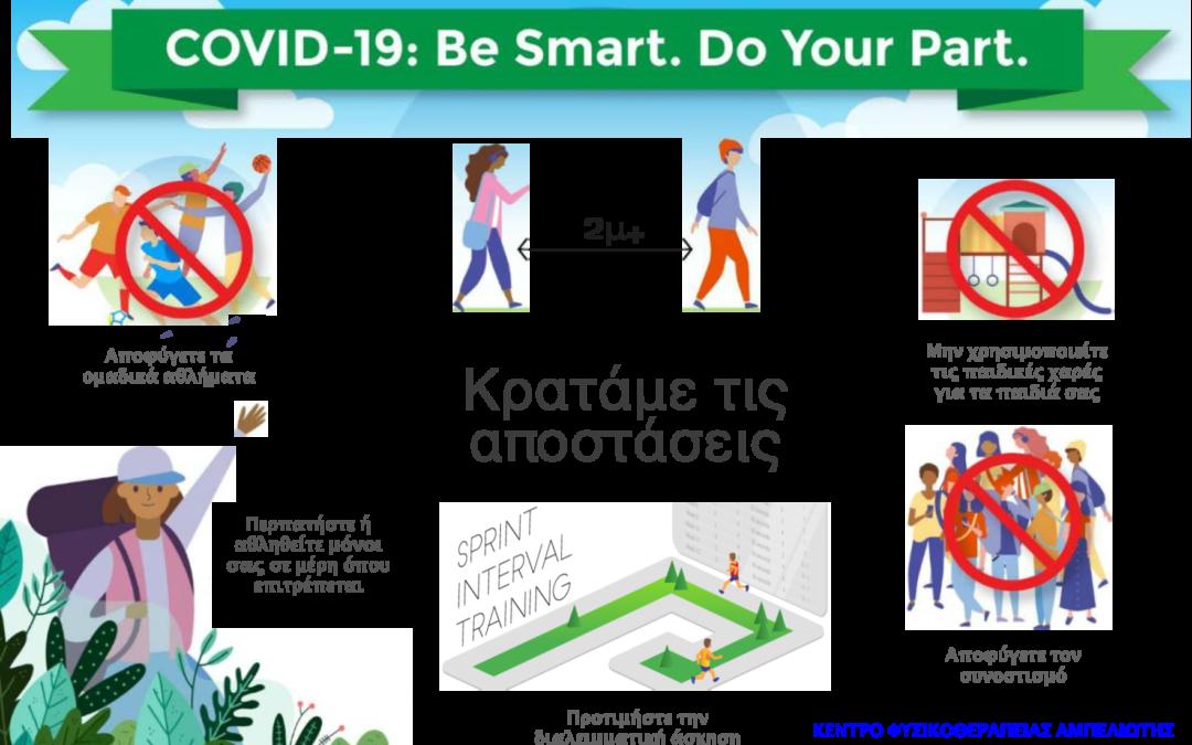 Η άσκηση στις ημέρες του CoVid-19